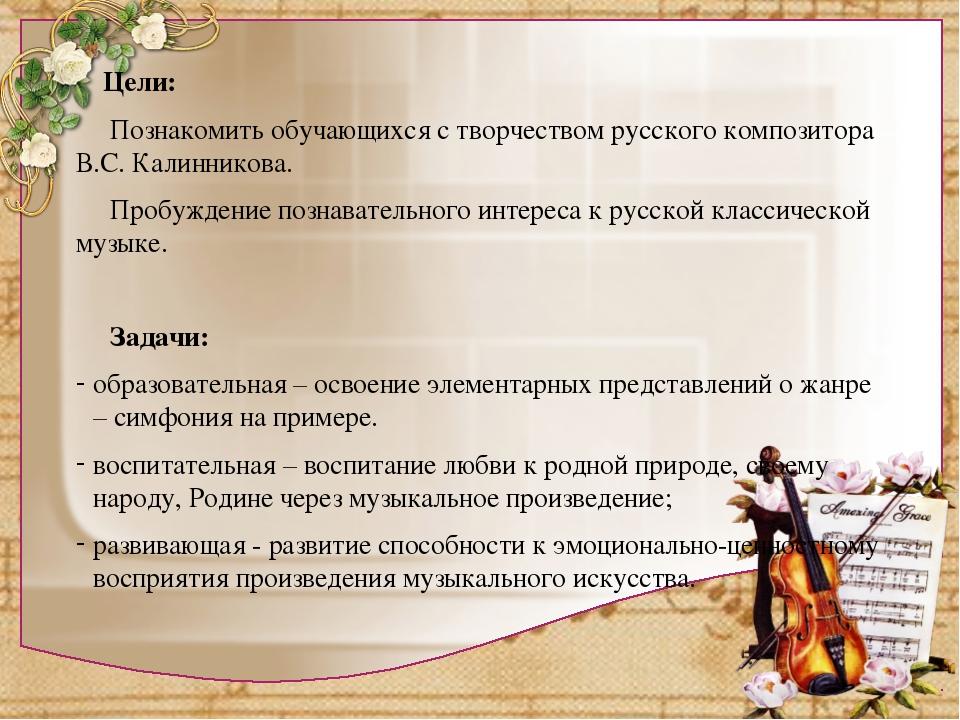Цели: Познакомить обучающихся с творчеством русского композитора В.С. Калинн...