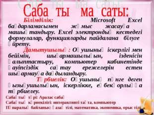 Сабақтың түрі: Аралас сабақ Сабақтың көрнекілігі: интерактивті тақта, компьют