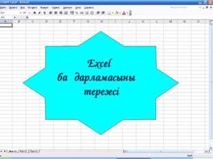 Excel бағдарламасының терезесі
