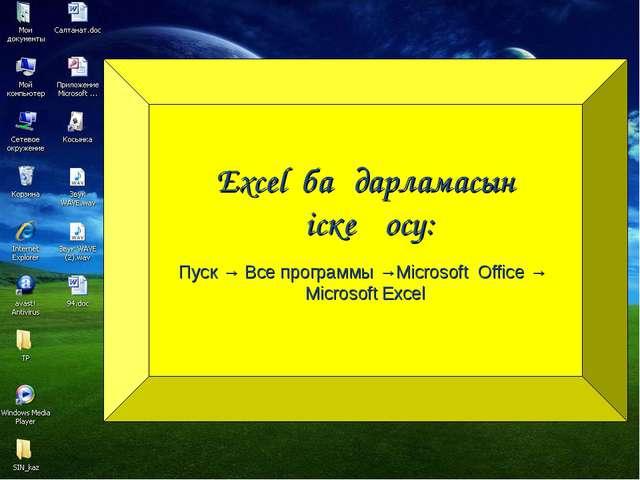 Excel бағдарламасын іске қосу: Пуск → Все программы →Microsoft Office → Micro...