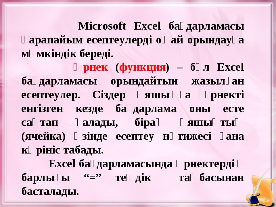 Microsoft Excel бағдарламасы қарапайым есептеулерді оңай орындауға мүмкіндік...