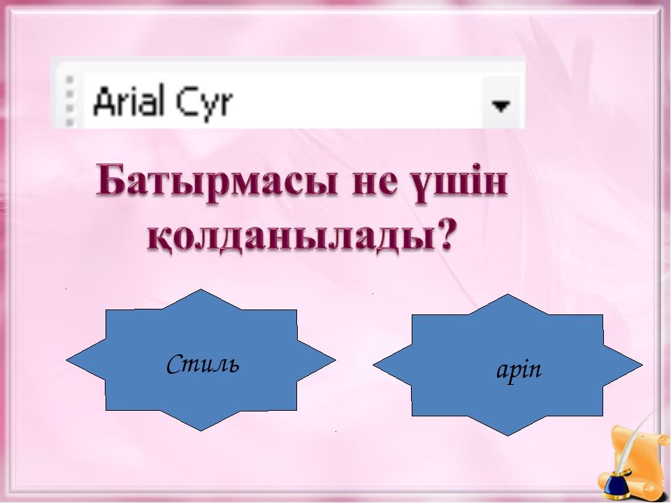 Стиль Қаріп