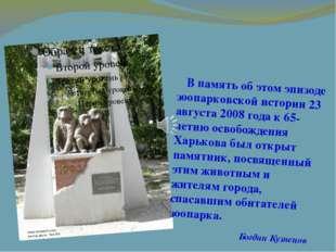 В память об этом эпизоде зоопарковской истории 23 августа 2008 года к 65-лет