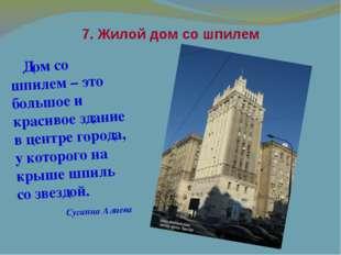 7. Жилой дом со шпилем Дом со шпилем – это большое и красивое здание в центре