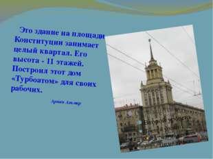 Это здание на площади Конституции занимает целый квартал. Его высота - 11 эт