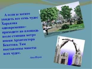 А если ы хотите увидеть все семь чудес Харькова одновременно– приходите на п
