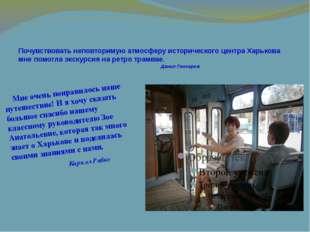 Почувствовать неповторимую атмосферу исторического центра Харькова мне помогл