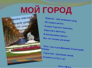 МОЙ ГОРОД Харьков – мой любимый город, Нет роднее ничего. В парке Горького ка