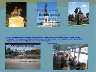Из окон трамвая я видел площади, парки Харькова, речку Лопань, много памятник