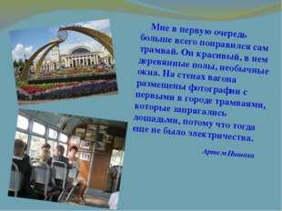 Мне в первую очередь больше всего понравился сам трамвай. Он красивый, в нем