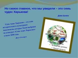 Но самое главное, что мы увидели – это семь чудес Харькова! Дима Балюк Семь ч