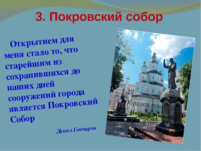 3. Покровский собор Открытием для меня стало то, что старейшим из сохранивших...