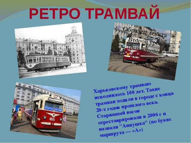 РЕТРО ТРАМВАЙ Харьковскому трамваю исполнилось 100 лет. Такие трамваи ходили...