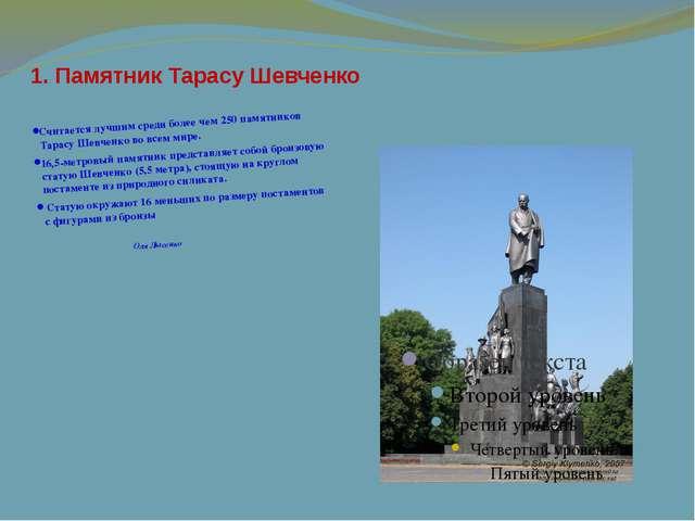 1. Памятник Тарасу Шевченко Считается лучшим среди более чем 250 памятников Т...