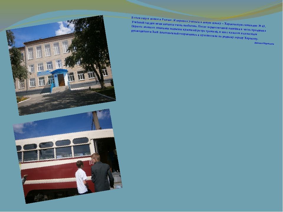 В этом году я пошел в 5 класс. Я перешел учиться в новую школу – Харьковскую...