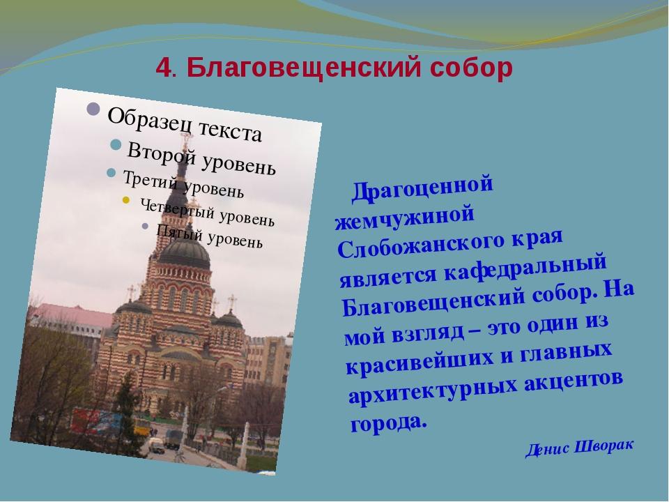 4. Благовещенский собор Драгоценной жемчужиной Слобожанского края является ка...