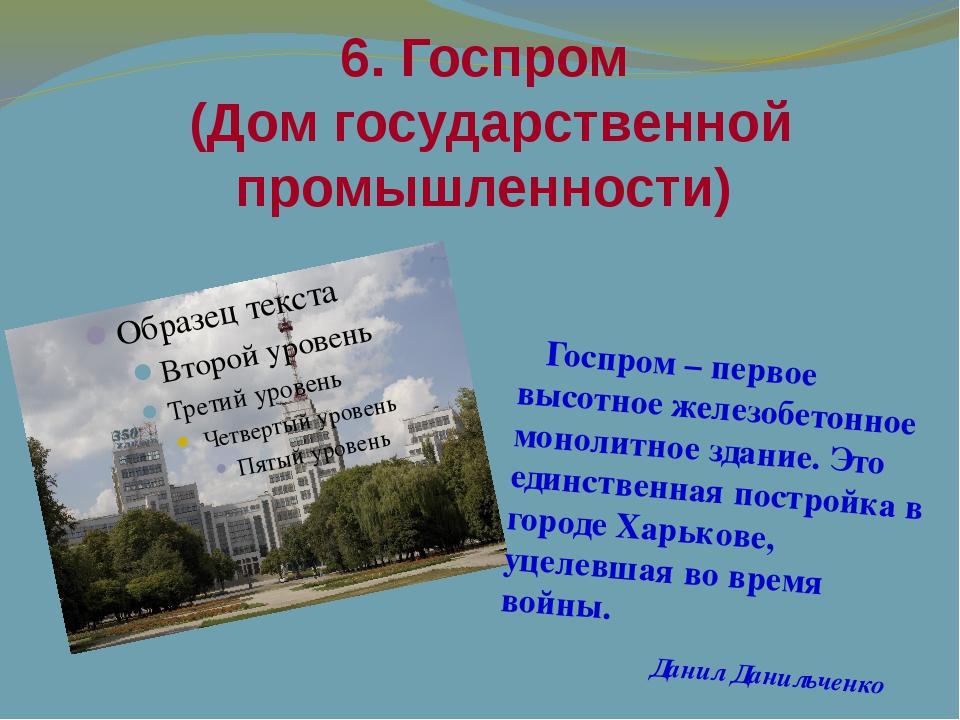 6. Госпром (Дом государственной промышленности) Госпром – первое высотное жел...