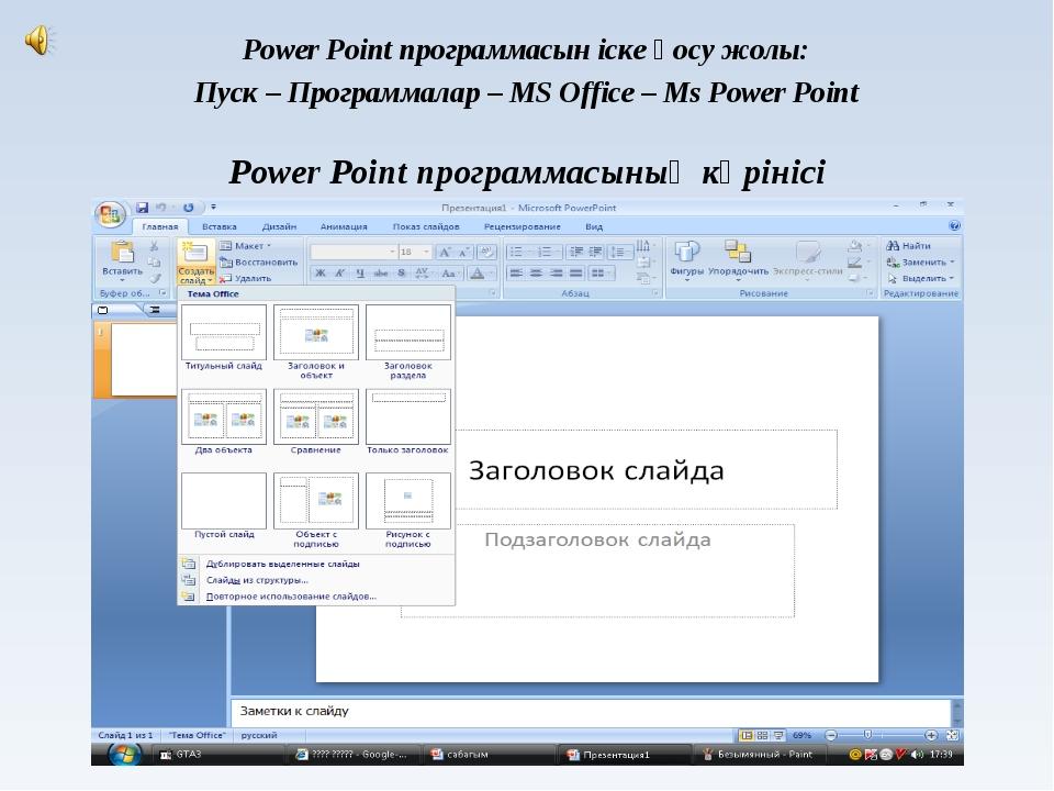 Power Point программасының көрінісі Power Point программасын іске қосу жолы:...