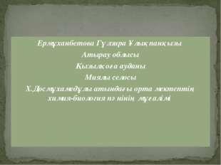 Ермұханбетова Гүлзира Ұлықпанқызы Атырау облысы Қызылқоға ауданы Миялы селосы