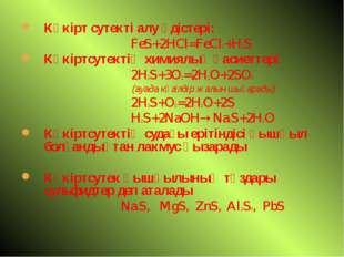 Күкірт сутекті алу әдістері: FeS+2HCl=FeCl2+H2S Күкіртсутектің химиялық қасие