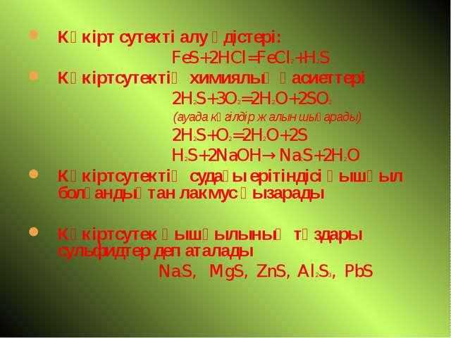 Күкірт сутекті алу әдістері: FeS+2HCl=FeCl2+H2S Күкіртсутектің химиялық қасие...