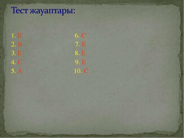 1. Е 6. С 2. В 7. Е 3. Е 8. Е 4. С 9. Е 5. А 10. С