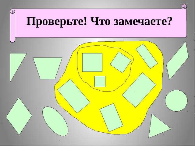 Обведите замкнутой линией все прямоугольники, а затем квадраты. Проверьте! Ч...
