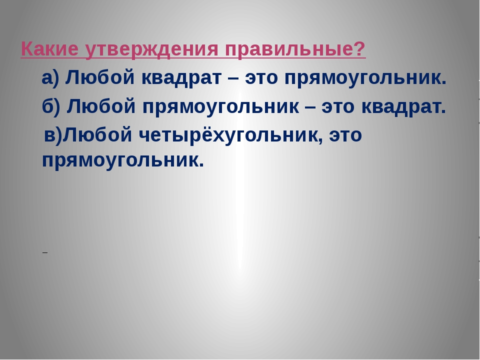 Какие утверждения правильные? а) Любой квадрат – это прямоугольник. б) Любо...