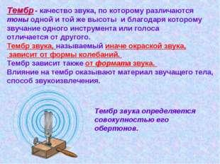 Тембр - качество звука, по которому различаются тоны одной и той же высоты и