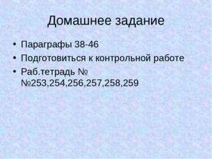 Домашнее задание Параграфы 38-46 Подготовиться к контрольной работе Раб.тетра
