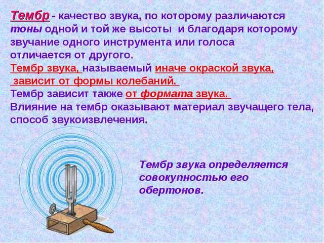 Тембр - качество звука, по которому различаются тоны одной и той же высоты и...