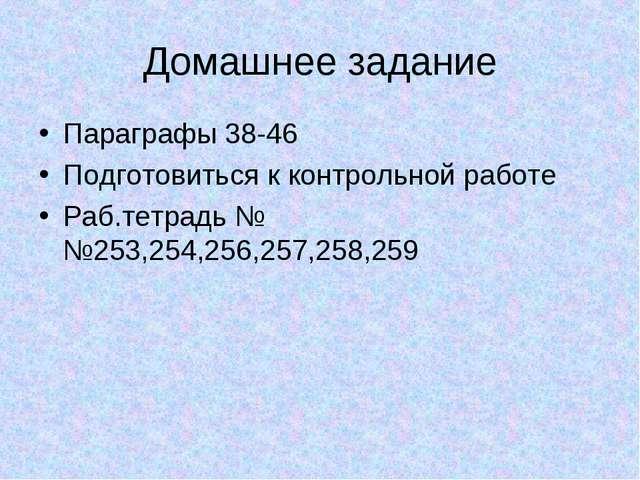 Домашнее задание Параграфы 38-46 Подготовиться к контрольной работе Раб.тетра...