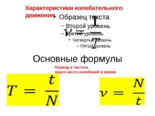Основные формулы Характеристики колебательного движения Период и частота чере
