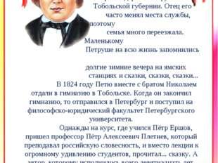 Выступление ученика-биографа - Пётр Павлович Ершов родился 6 марта 1815 года