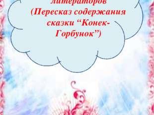 """Выступление литераторов (Пересказ содержания сказки """"Конек-Горбунок"""")"""