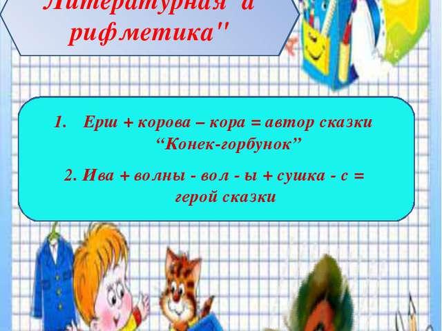 "Литературная""арифметика"" Ерш + корова – кора = автор сказки ""Конек-горбунок""..."