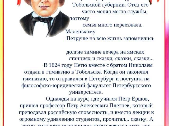 Выступление ученика-биографа - Пётр Павлович Ершов родился 6 марта 1815 года...