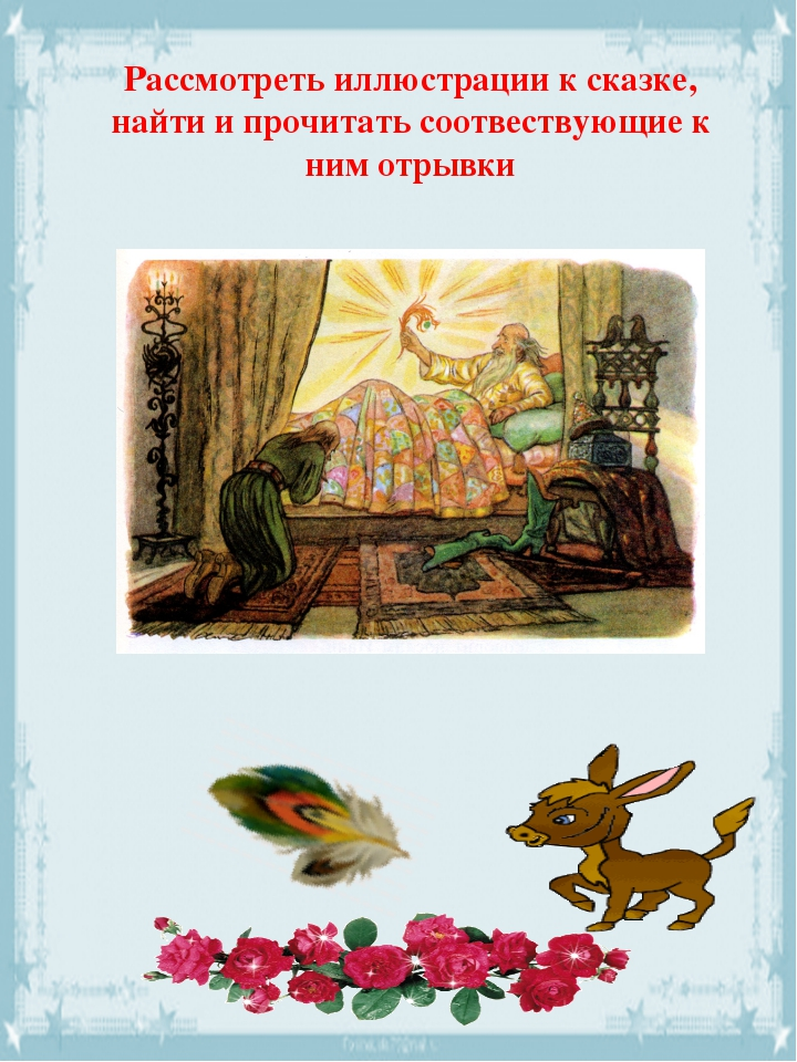 Рассмотреть иллюстрации к сказке, найти и прочитать соотвествующие к ним отры...
