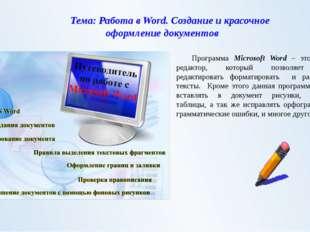 Тема: Работа в Word. Создание и красочное оформление документов Программа Mic