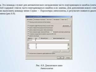 Оформление текста (форматирование) включает в себя выделение текста посредств