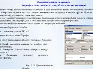 С помощью кнопок панели инструментов Форматирование (рис 6.11) можно выполнят