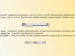 Способы создания документов Для создания нового документа Microsoft Word нужн