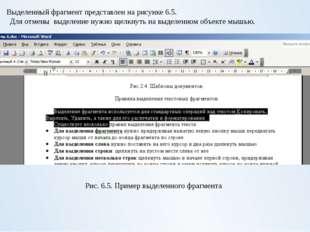 Проверка правописания В Word существует три способа проверки и исправления ош