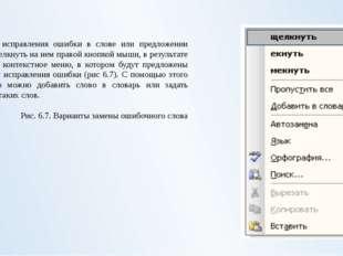 Проверка документа вручную. Для больших документов автоматическая проверка не