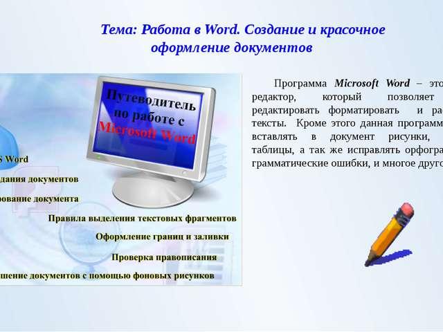 Тема: Работа в Word. Создание и красочное оформление документов Программа Mic...