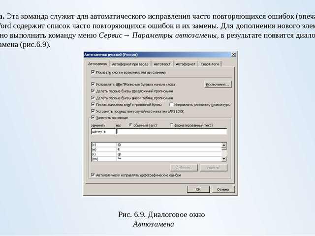 Оформление текста (форматирование) включает в себя выделение текста посредств...