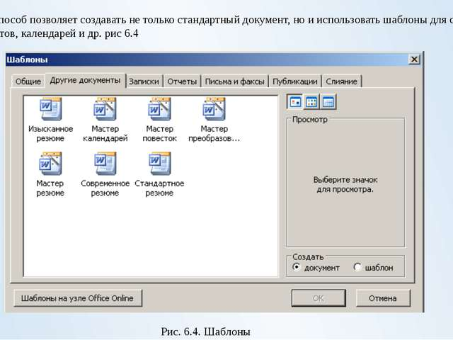 Выделение фрагмента используется для стандартных операций над текстом Копир...