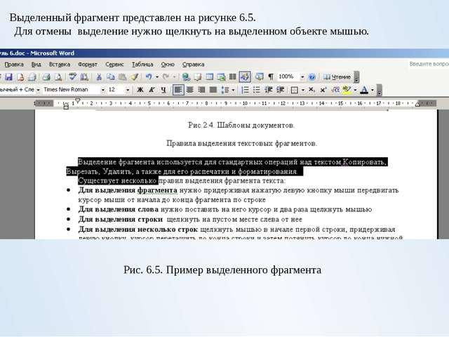 Проверка правописания В Word существует три способа проверки и исправления ош...
