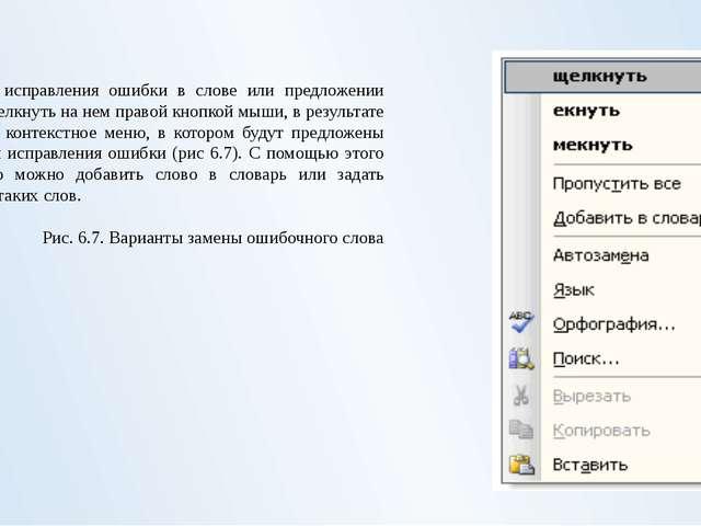 Проверка документа вручную. Для больших документов автоматическая проверка не...
