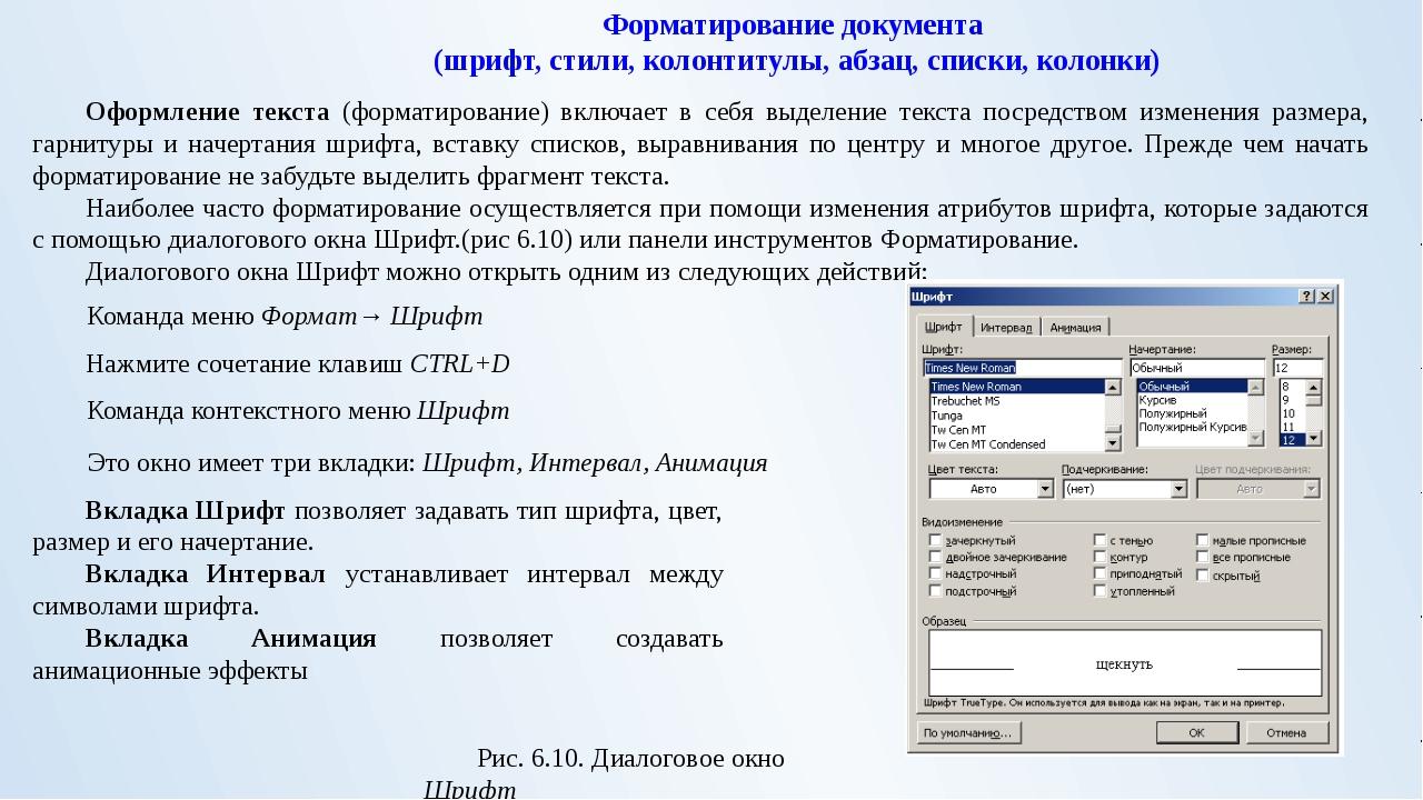 С помощью кнопок панели инструментов Форматирование (рис 6.11) можно выполнят...